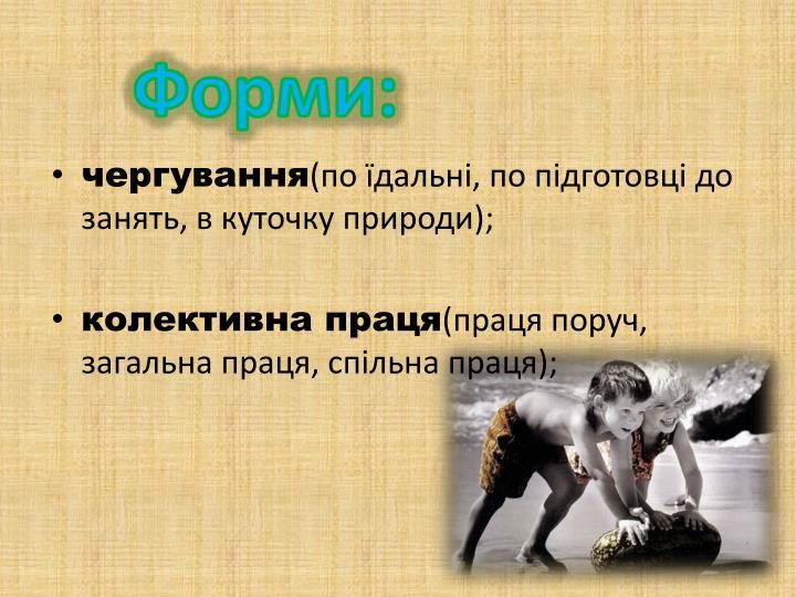 Форми: