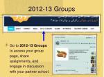 2012 13 groups