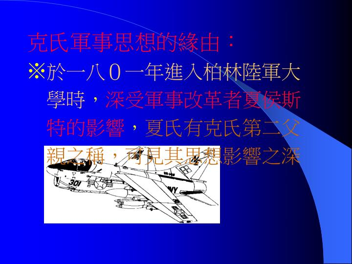 克氏軍事思想的緣由: