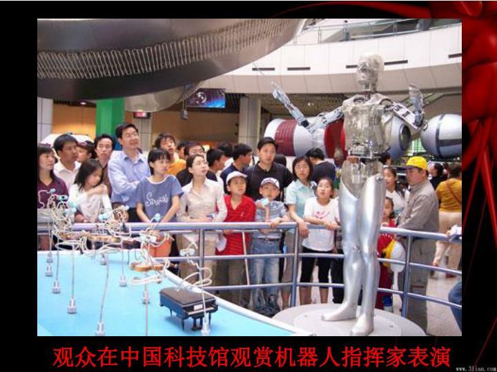 观众在中国科技馆观赏机器人指挥家表演