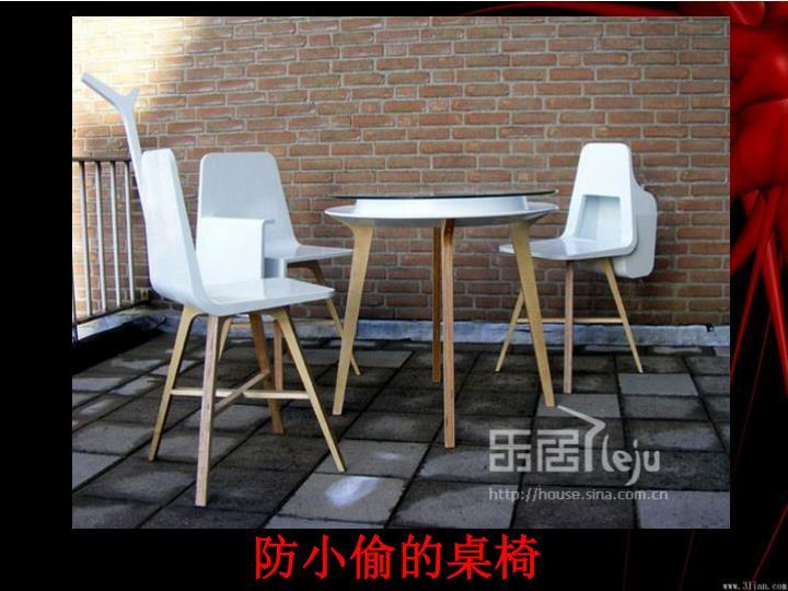 防小偷的桌椅