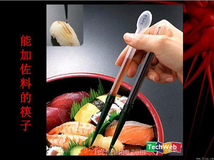 能加佐料的筷子
