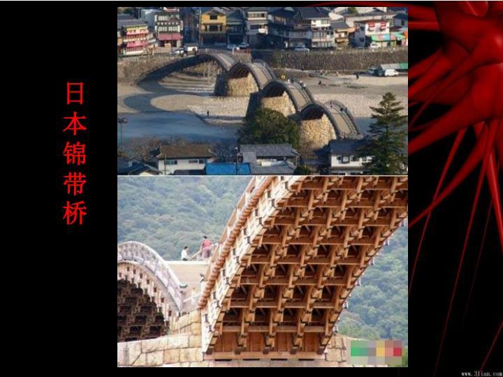 日本锦带桥