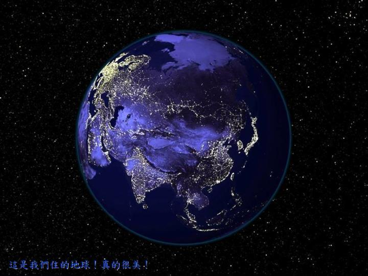 這是我們住的地球