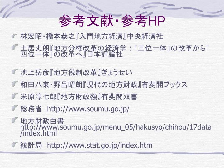 参考文献・参考HP