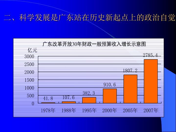 二、科学发展是广东站在历史新起点上的政治自觉