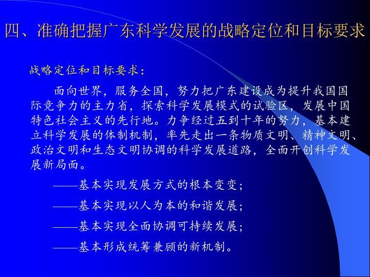 四、准确把握广东科学发展的战略定位和目标要求
