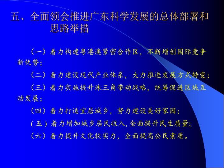 五、全面领会推进广东科学发展的总体部署和