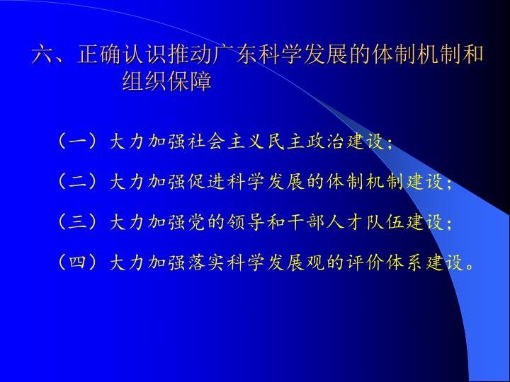 六、正确认识推动广东科学发展的体制机制和