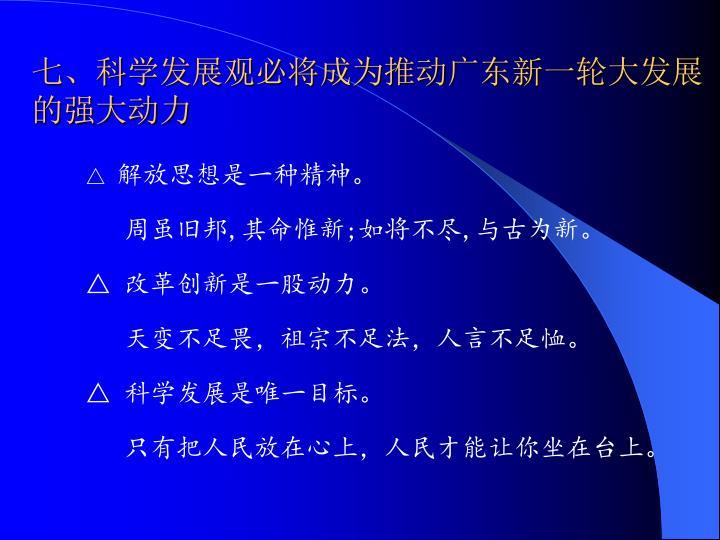 七、科学发展观必将成为推动广东新一轮大发展     的强大动力