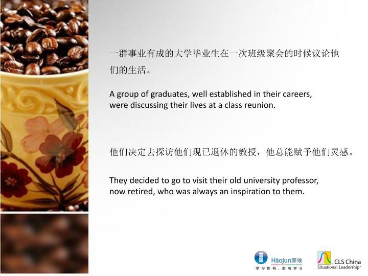 一群事业有成的大学毕业生在一次班级聚会的时候议论他们的生活。
