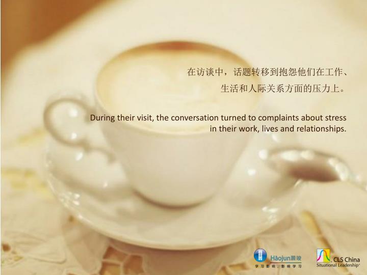 在访谈中,话题转移到抱怨他们在工作、生活和人际关系方面的压力上。