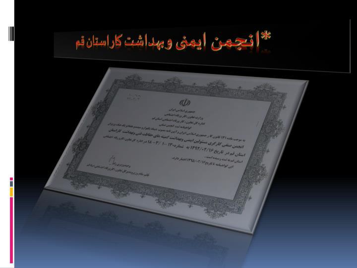 *انجمن ایمنی و بهداشت کار استان قم