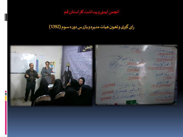 انجمن ایمنی و بهداشت کار استان