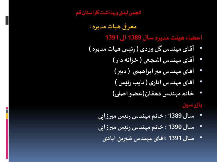 انجمن ایمنی و بهداشت کار استان قم