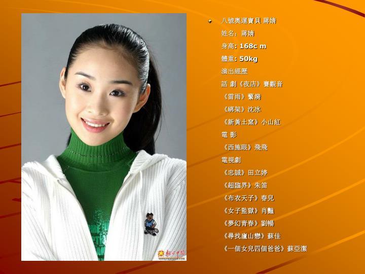 八號奧運寶貝 蔣婧