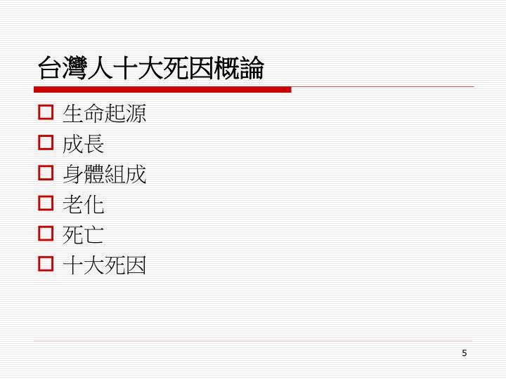 台灣人十大死因概論