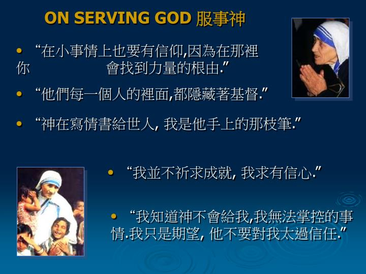ON SERVING GOD