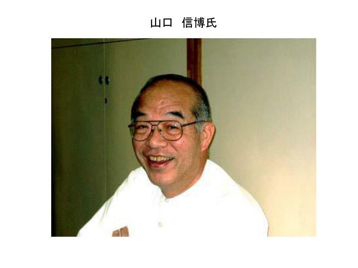山口 信博氏