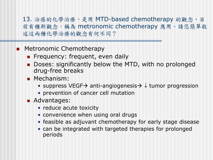 13. 治癌的化學治療,是用