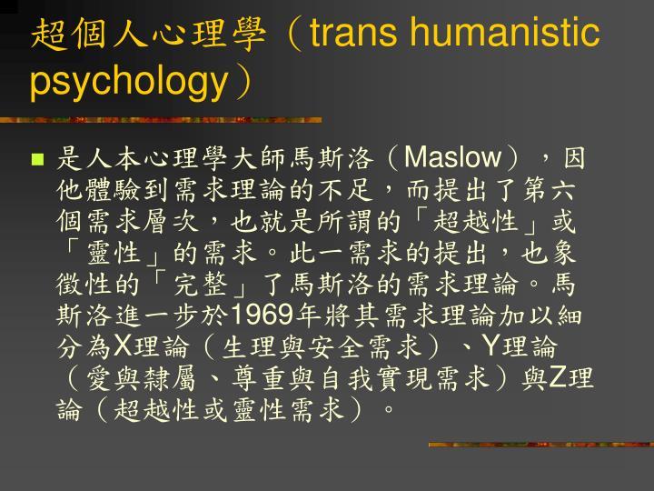 Trans humanistic psychology