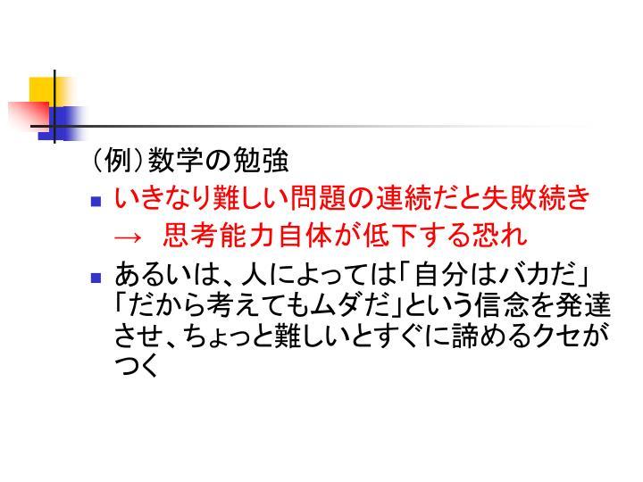 (例)数学の勉強