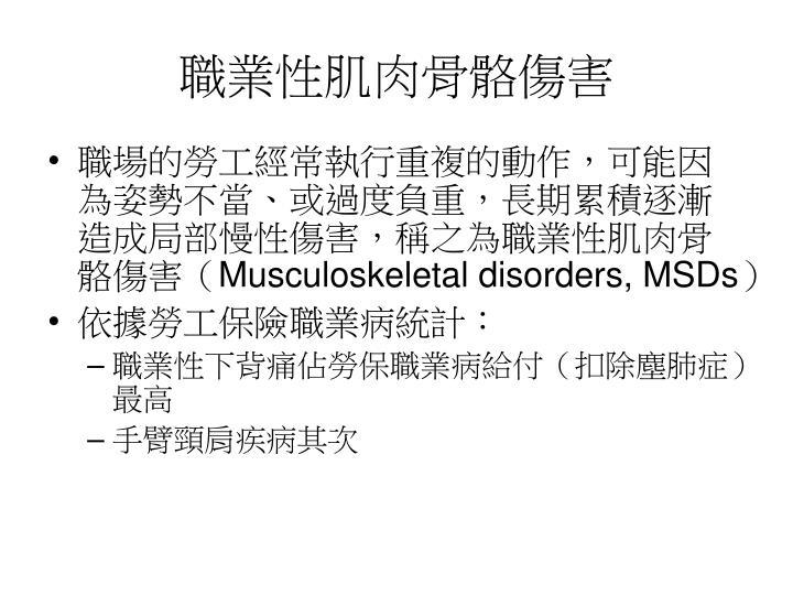 職業性肌肉骨骼傷害