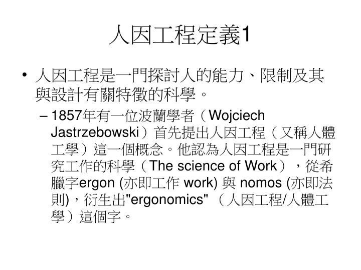 人因工程定義