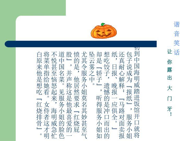 """初到中国海明威踏进饭馆开口就将包子说成为""""报纸"""",服务小姐还真耐心解释:""""马路对面卖报纸,日报、晚报一应俱全。"""""""