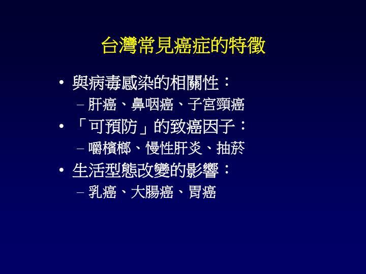 台灣常見癌症的特徵