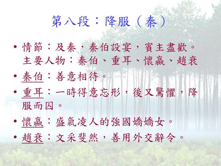 第八段:降服(秦)