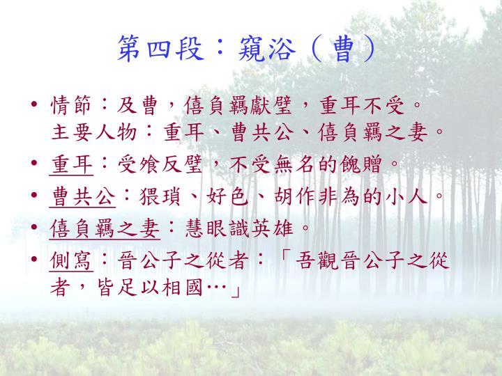 第四段:窺浴(曹)