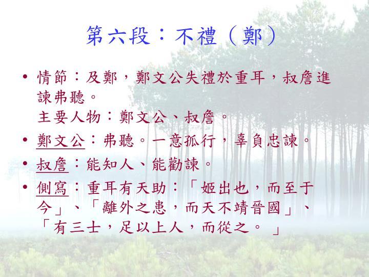 第六段:不禮(鄭)