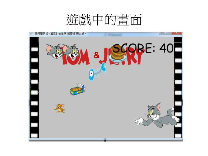 遊戲中的畫面