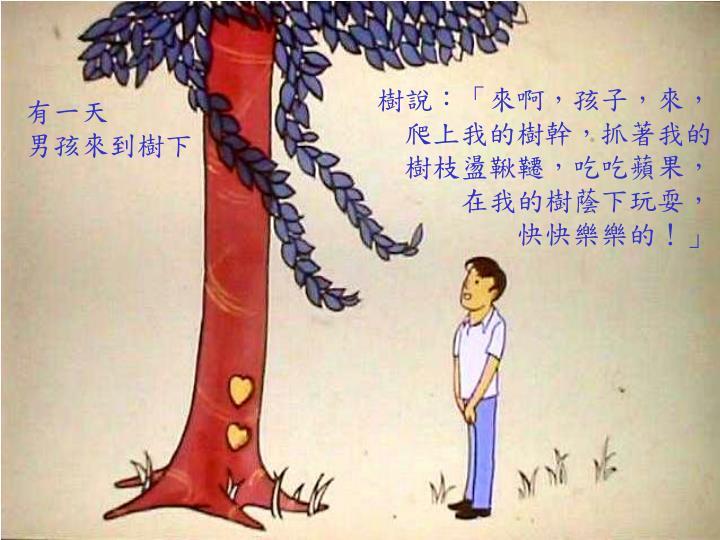 樹說:「來啊,孩子,來,