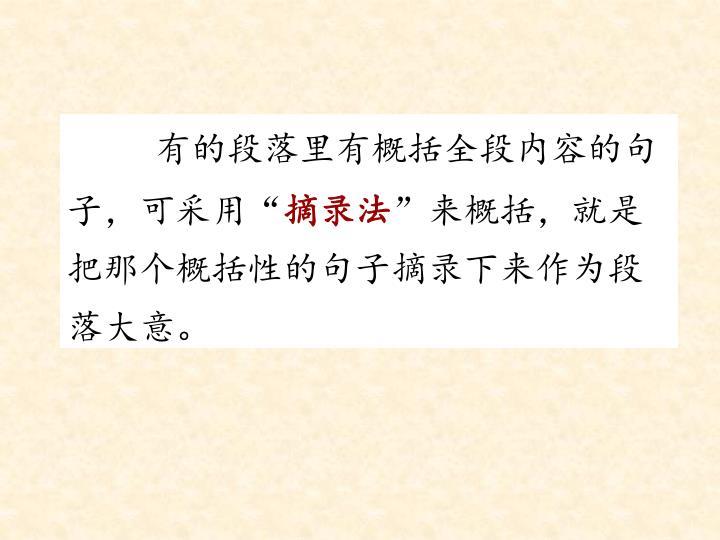 """有的段落里有概括全段内容的句子,可采用"""""""