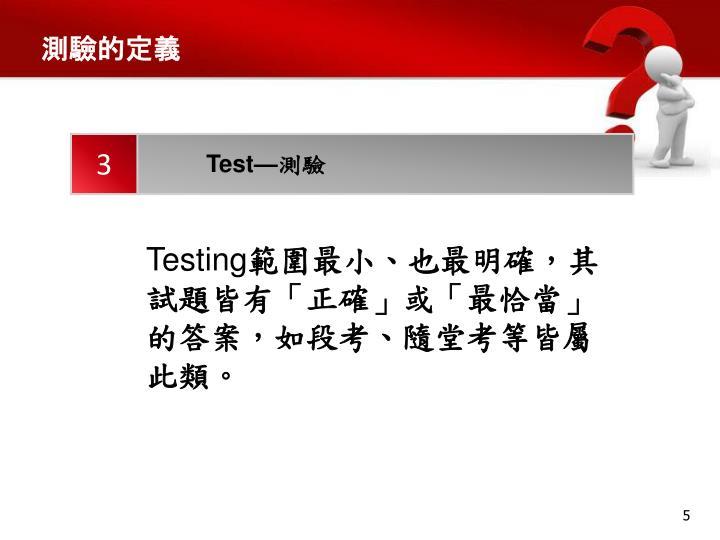 測驗的定義