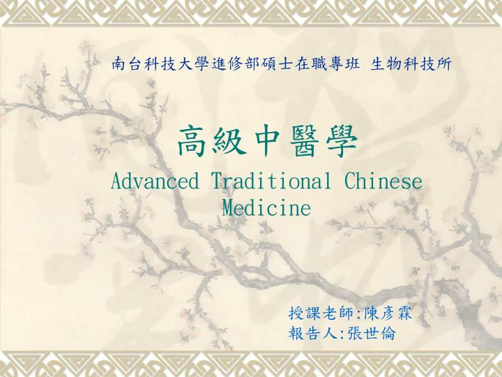 Advanced traditional chinese medicine