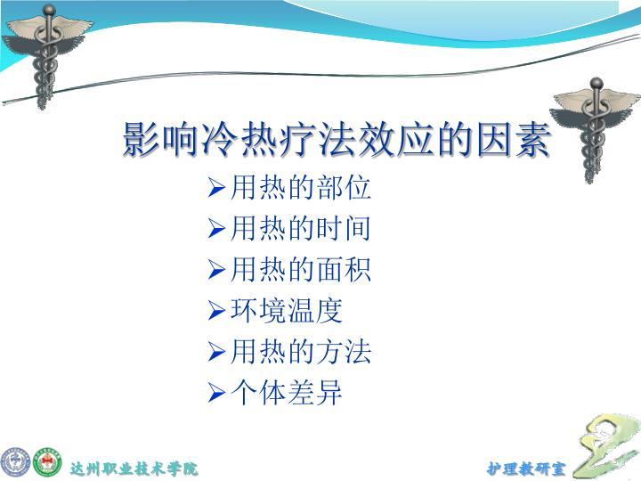 影响冷热疗法效应的因素