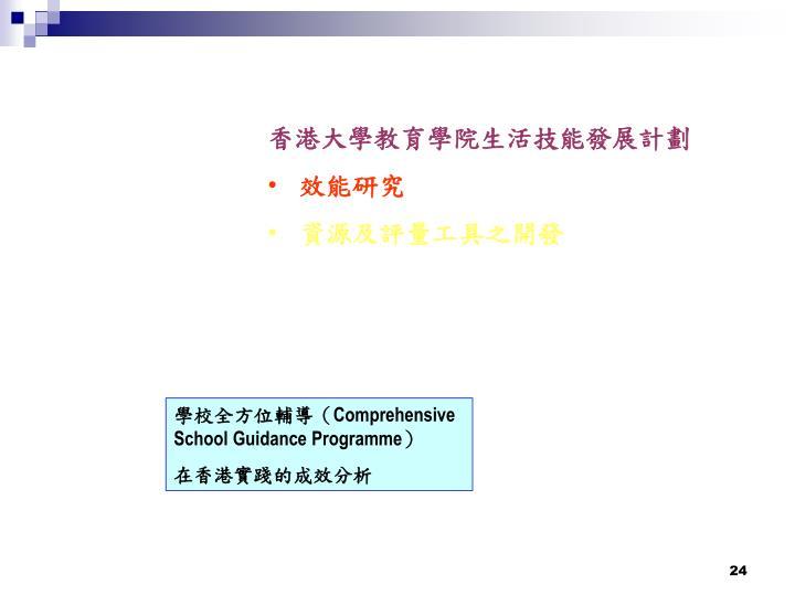 香港大學教育學院生活技能發展計劃