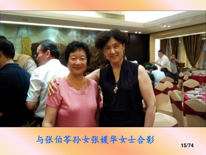 与张伯苓孙女张媛华女士合影