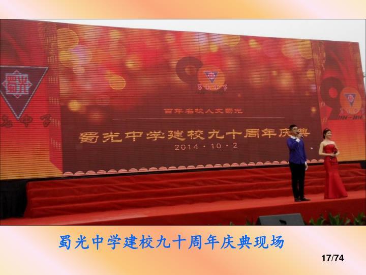 蜀光中学建校九十周年庆典现场