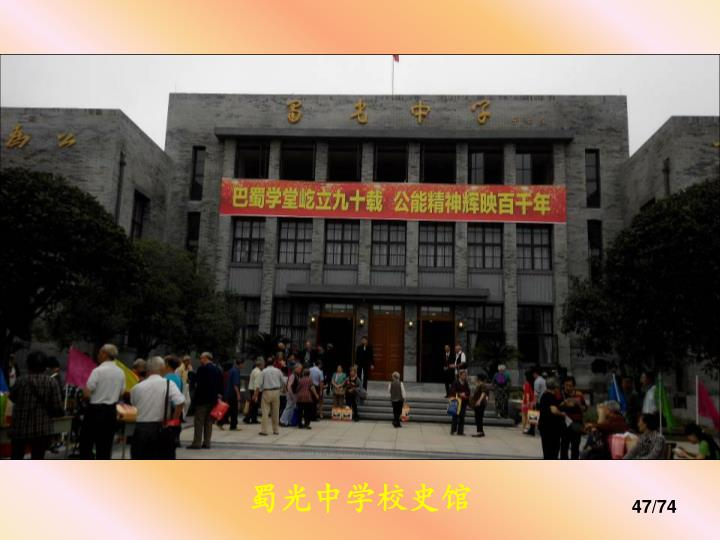 蜀光中学校史馆