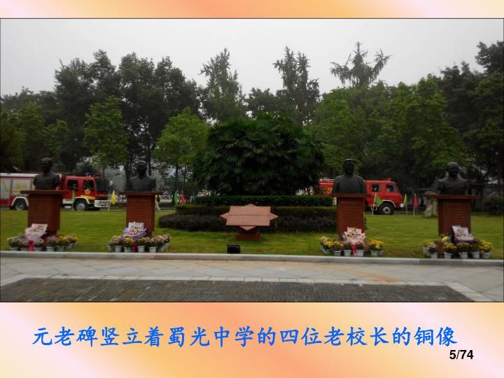 元老碑竖立着蜀光中学的四位老校长的铜像