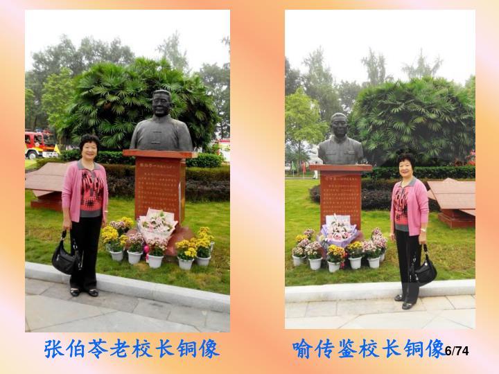 张伯苓老校长铜像