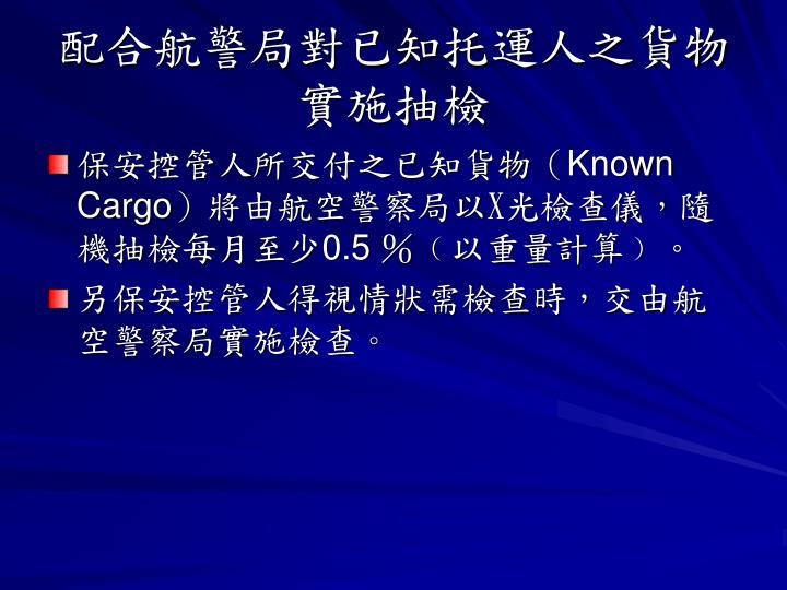 配合航警局對已知托運人之貨物實施抽檢