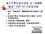 2007 03 19