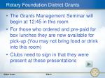 rotary foundation district grants3