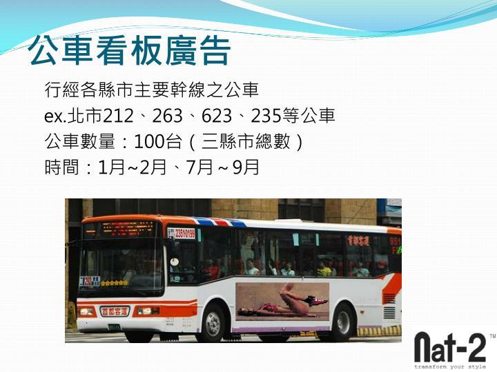 公車看板廣告