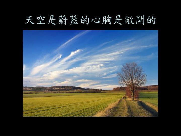 天空是蔚藍的心胸是敞開的